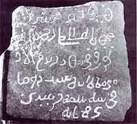 Fig. 9 The earliest of the Arabic tombstones with dates unearthed in Quanzhou, 1171 CE
