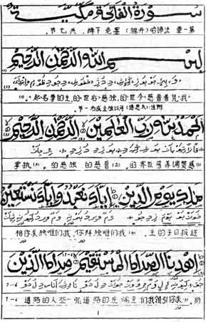 Fig. 13 Quran with Chinese translation recorded in both Arabic and Chinese scripts.