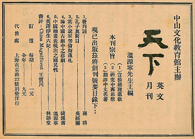 The Chinese Table of Contents of the first issue of T'ien Hsia Monthly